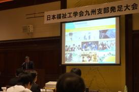 日本福祉工学会九州支部大会